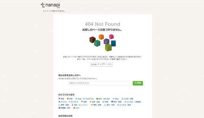nanapiの404