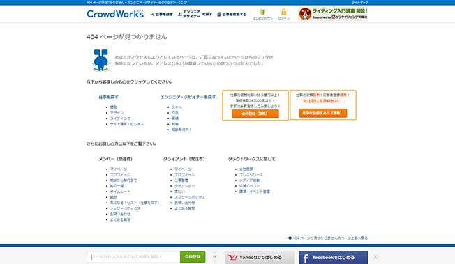 CrowdWorksの404
