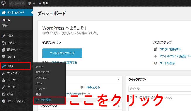 WordPressのテーマの編集