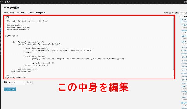 404.phpを編集