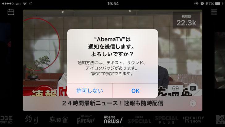 AbemaTVは通知を送信します。よろしいですか?