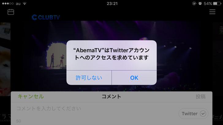 """""""AbemaTV""""はTwitterアカウントへのアクセスを求めています"""