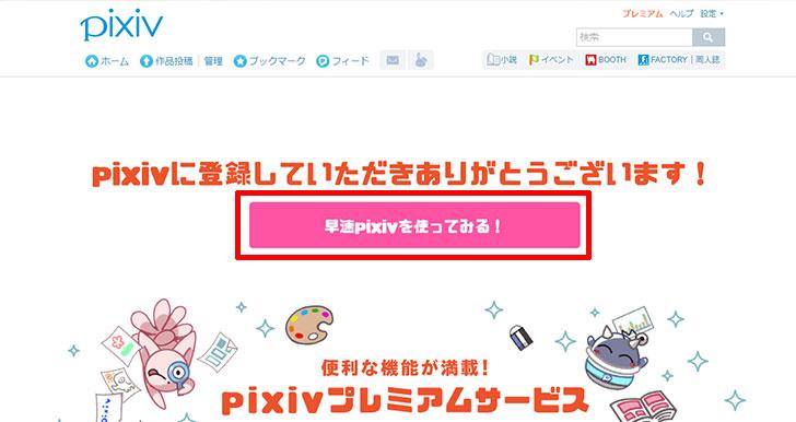 pixivに登録していただきありがとうございます!