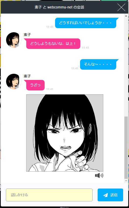 罵倒少女・素子のイラスト