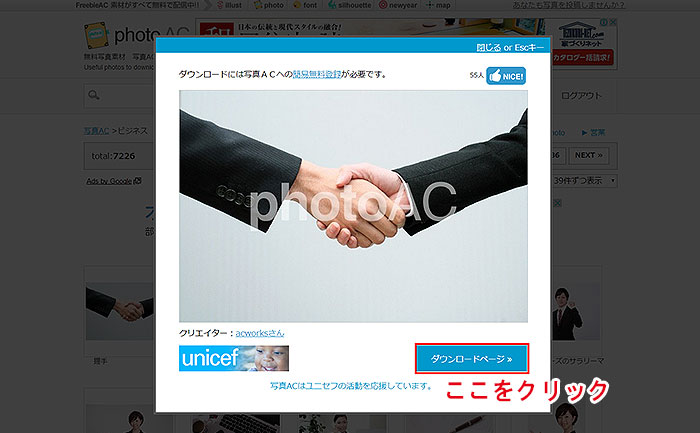 acphoto-handshake-download