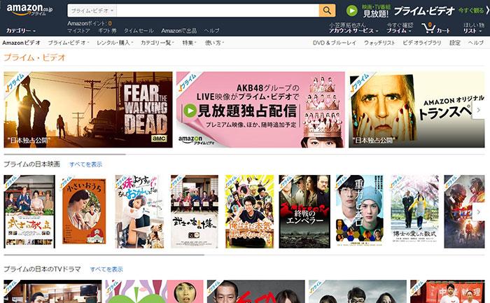 Amazonの動画見放題「プライム・ビデオ」で映画・ドラマ・アニメ等を視聴してみた