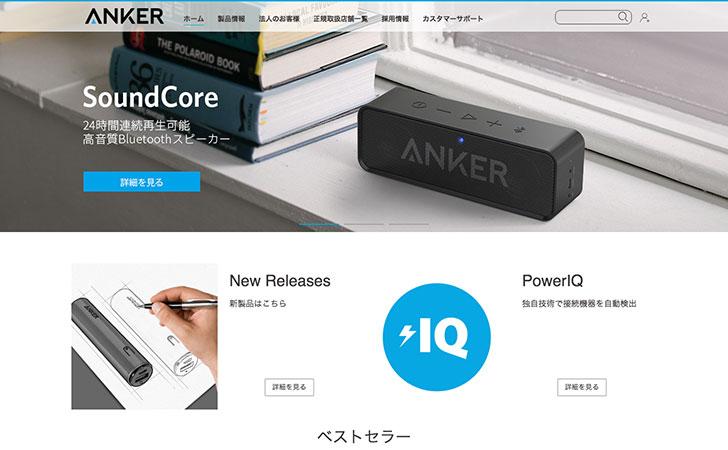 Ankerホームページ