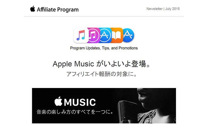 Apple Musicアフィリエイト