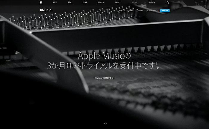 Apple Musicの3ヶ月無料トライアル