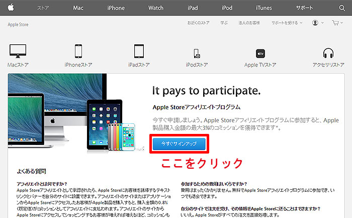 apple-store-affiliate-site