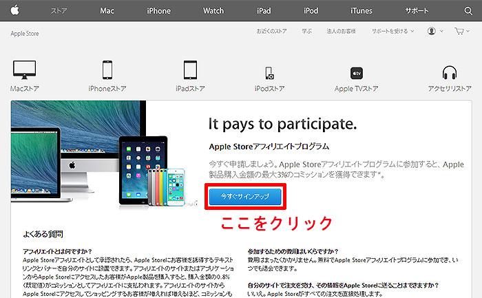 apple-store-affiliate-site