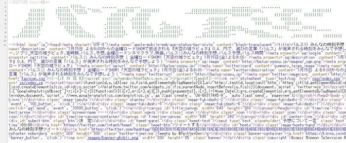 バルスソースコード