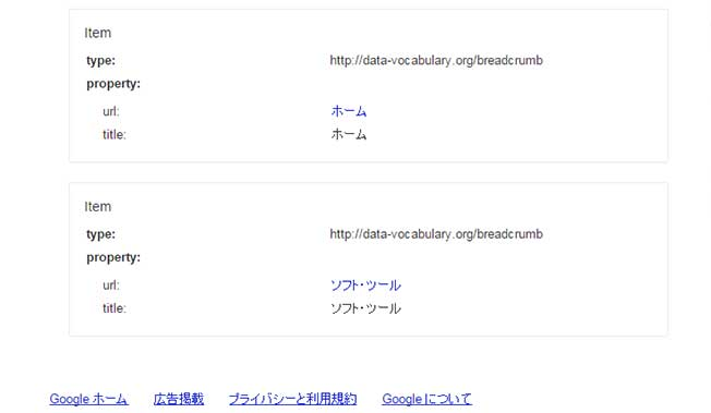 category-rich-snippets-google-tool4