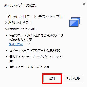 chrome-remote-desktop-chrome-app-add