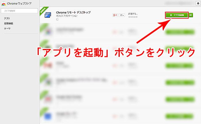 chrome-remote-desktop-chrome-app-start