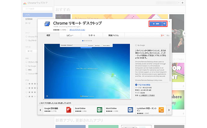 chrome-remote-desktop-chrome-app