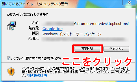 chrome-remote-desktop-install3