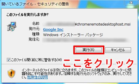 chrome-remote-desktop-install3