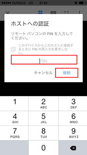 chrome-remote-desktop-iphone-pin