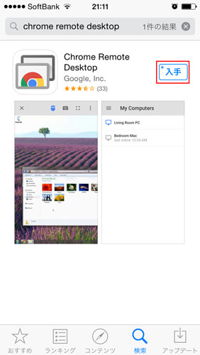 chrome-remote-desktop-iphone-setting1