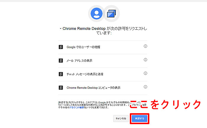 chrome-remote-desktop-permit-from-iphone