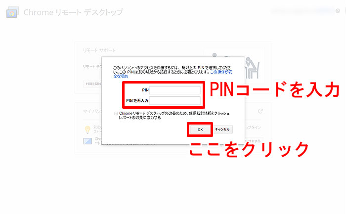 chrome-remote-desktop-pin-code