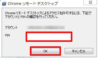 chrome-remote-desktop-pin-code2