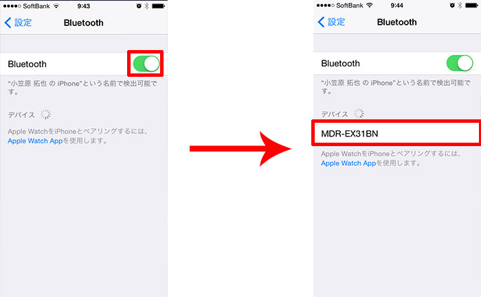 iPhoneでMDR-EX31BNを検索