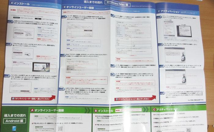 eset-personal-security-manual