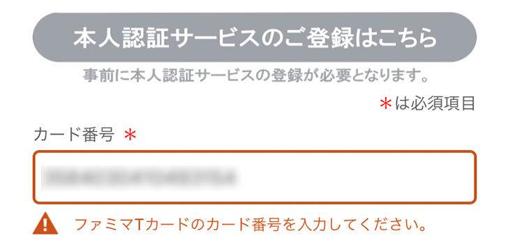 ファミペイ 登録 できない