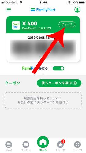 ファミ ペイ ボーナス と は 【FamiPay】ファミペイボーナスから残高にチャージする方法