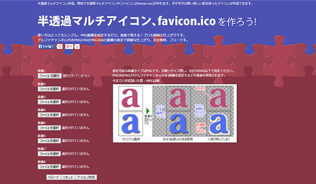 favicon-maker1