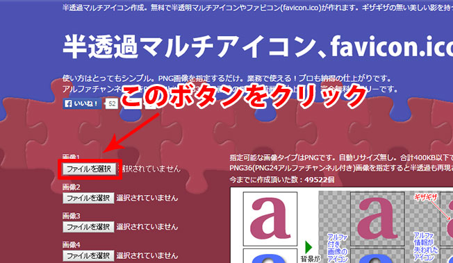 favicon-maker2