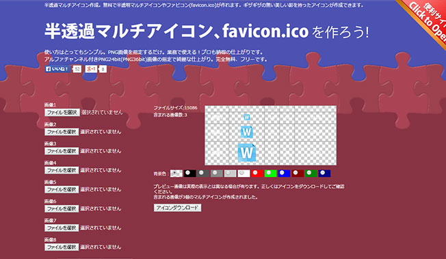 favicon-maker6