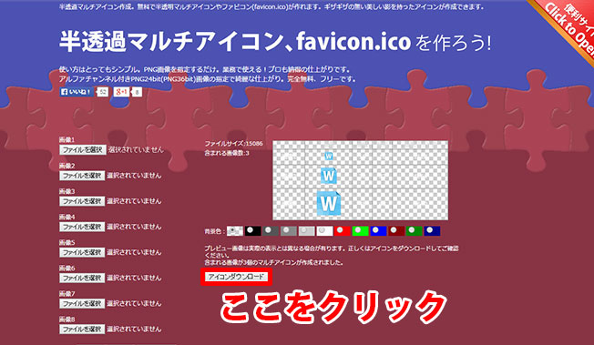 favicon-maker8