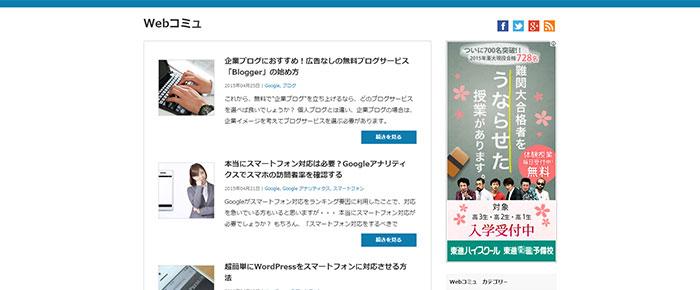 Webコミュのトップページ