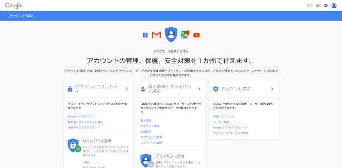 Google アカウント情報のトップ