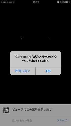 "Cardboard""がカメラへのアクセスを求めています"