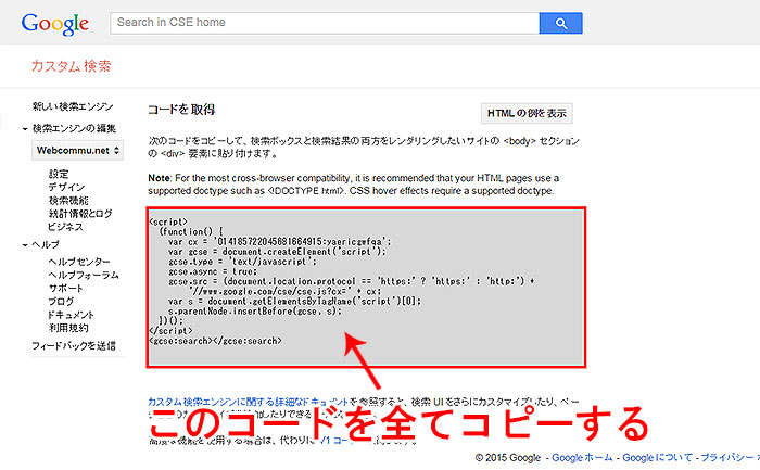 google-custom-search-copy
