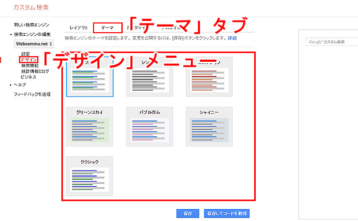 google-custom-search-design2