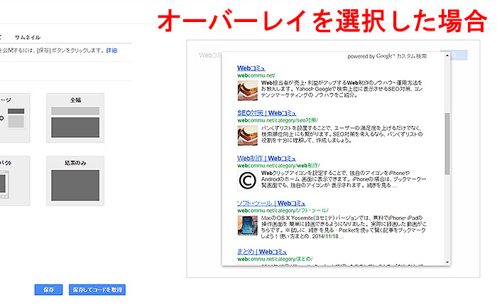 google-custom-search-design3