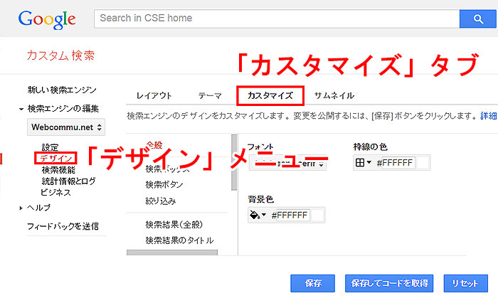 google-custom-search-design4