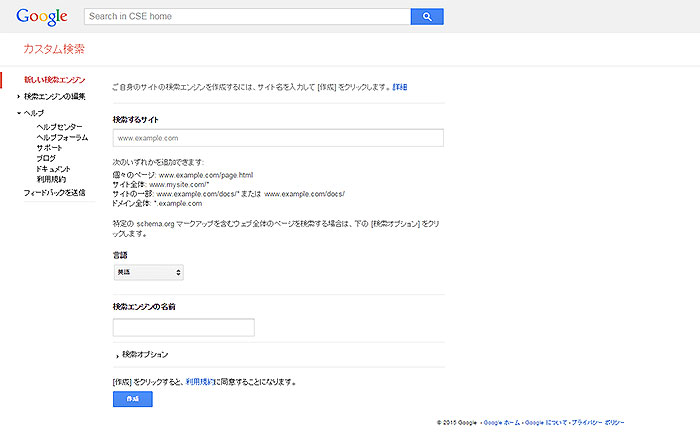 google-custom-search-input