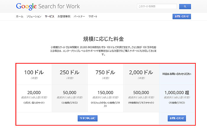 google-custom-search-price