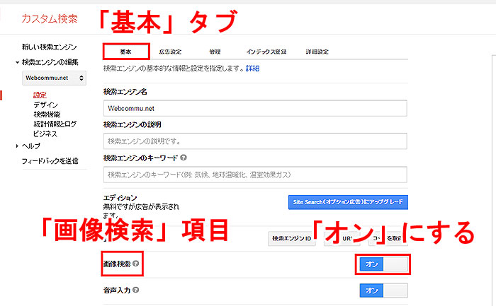 google-custom-search-setting2