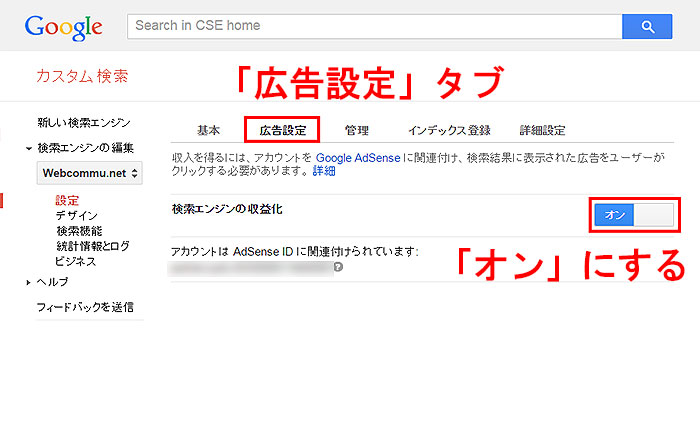google-custom-search-setting3