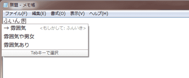 間違いやすい漢字の変換