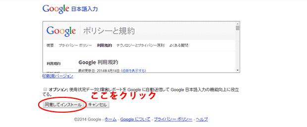 Google日本語入力のインストール