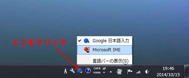 Microsoft IMEに切り替え