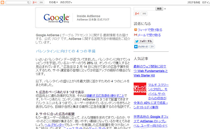 google-official-blog-adsense-ja